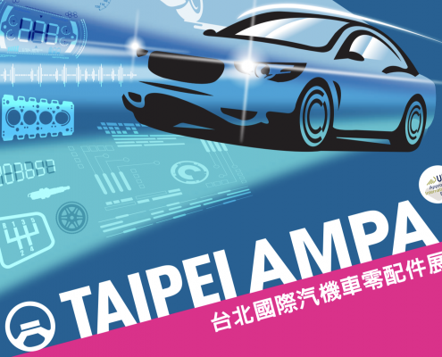 2021 AMPA Exhibition in Taiwan